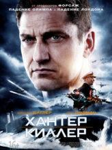 Хантер-Киллер (2018)