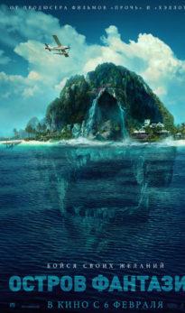 Остров фантазий 2020
